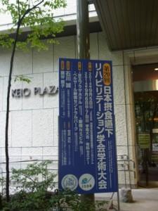 第20回日本摂食嚥下リハビリテーション学会